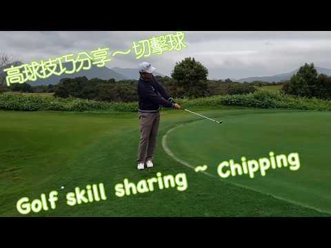 GD 高球技巧分享 切擊球 Golf Dream Golf Skill Sharing Chipping