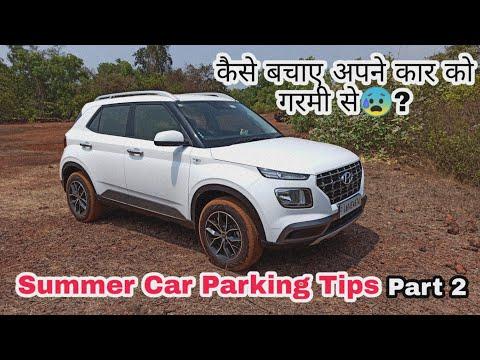 Hyundai Venue 🔥💯 Summer Car Parking Tips 💯गरमी ने ले ली गाड़ियों की जान 😰 Tips and Tricks PART2