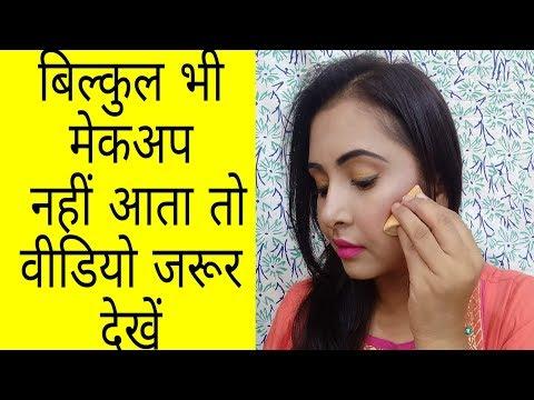 Beginners ऐसे करें ईद मेकअप|मेकअप करने का तरीका|Makeup Hacks|Kaur Tips