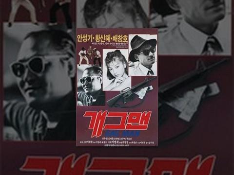 개그맨(1988) / Gagman (Gaegeumaen)