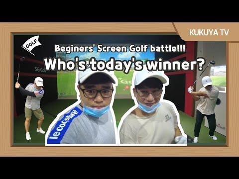 Battle!! Two Beginners' Screen Golf match KUKUYA TV