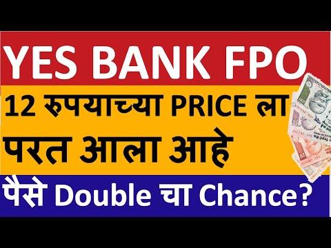 YES BANK 12 रुपयाच्या FPO PRICE ला परत आला आहे पैसे Double चा Chance? Stock Market Latest News